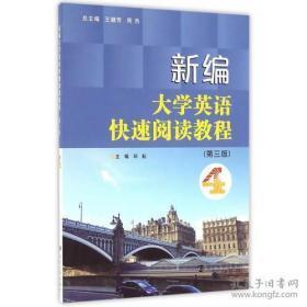 新编大学英语快速阅读教程:4(第三版)
