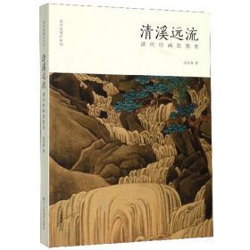 清溪远流:清代绘画思想史/高木森著作系列