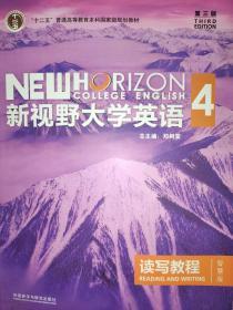 新视野大学英语4   读写教程  第三版(智慧版)
