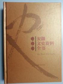 安徽文史资料全书:滁州卷