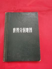 世界分国地图(精装本,1965年版)