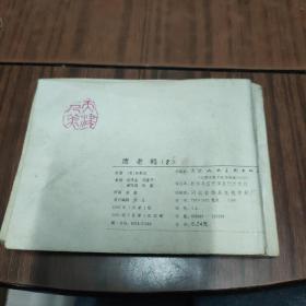 唐老鸭(2)(箱12)