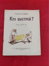 没有封皮封底的俄文原版 彩色绘本书