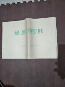 画法几何及工程制图习题集 浙江工学院