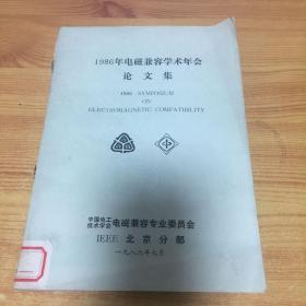 1986年电磁兼容学术年会论文集