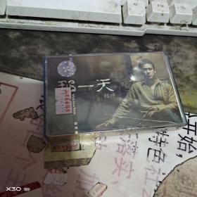 磁带:   那一天 杨坤  ( 塑硬盒装、 未开封有防伪标签、、、自然旧外壳) 175