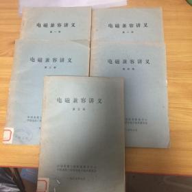 电磁兼容讲义(第一册至第五册)5本(油印本)