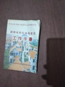 湖州市村庄环境建设工作手册