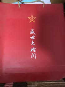 盛世大检阅——建军90周年(邮册加画册)