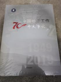 中国地震工作70年大事记:1949--2019