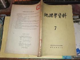 地理学资料 7  [1960年一版一印]    李鄂荣 张维信 陈佳元 刘家荣 徐俊鸣等著