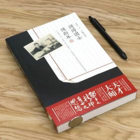 谔谔国士傅斯年 民国大师傅斯年在中国近代历史与政治中影响及其个体生命价值传记书籍