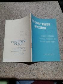 学校怎样推广普通话和教学汉语拼音