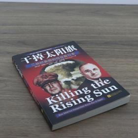 库存干掉太阳旗二战时美国如何征服日本太平洋战争美日对决到绞杀中途岛1942冲绳岛1945残酷剧场艺术电影与战争阴影书籍