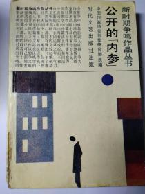 """新时期争鸣作品丛书:公开的""""内参"""""""