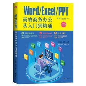 Word/Excel/PPT高效商务办公从入门到精通
