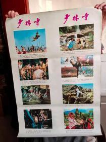 经典电影《少林寺》条屏,二开二张一套,9.5品,保真,摄影版电影海报。