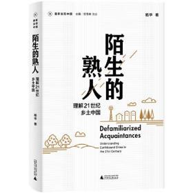 【正版】新民说·重新发现中国·陌生的熟人:理解21世纪乡土中国
