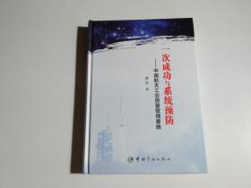 一次成功与系统预防:中国航天工业质量管理要略