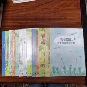 14只老鼠系列(全12册+亲子共读赏析手册)