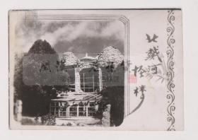 【买任意6件包邮挂】老照片收藏 北戴河怪楼 7.7*5.4cm