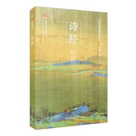 崇文国学普及文库·诗经