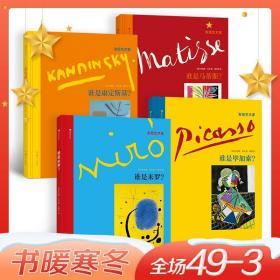 后浪正版现货包邮 谁是康定斯基毕加索米罗马蒂斯 4册套装 布丽塔本克发现艺术家系列西班牙超现实主义小学生儿童启蒙读物书籍