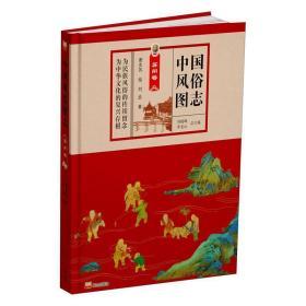 RT正常发货 正版 中国风俗图志苏州卷 9787551906081 刘放 泰山出版社 文化 书籍