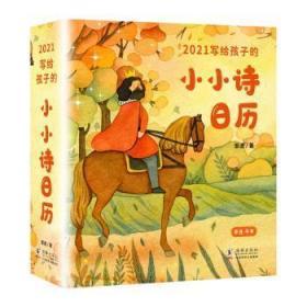 全新正版图书 2021写给孩子的小小诗日历 邹进 海豚出版社 9787511053077胖子书吧