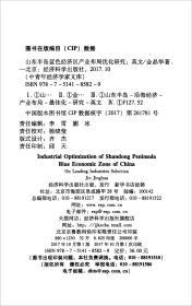 【非二手 按此标题为准】Optimization of Industrial Structure of Shandong Peninsula Blue Fconomic Zone-山东