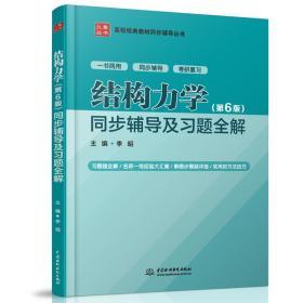 结构力学(第6版)同步辅导及习题全解()