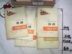 北京市中学课本 英语第5-9册
