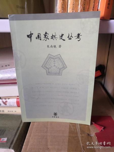 中国象棋史丛考