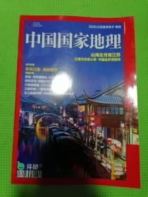 中国国家地理2020江苏高考学子专用(全新未阅)