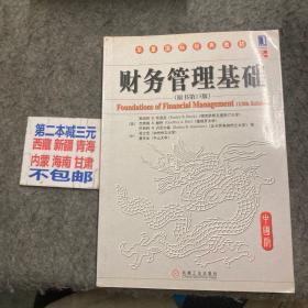 财务管理基础 原书第13版