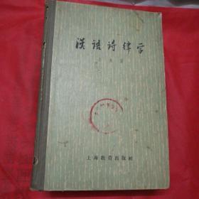 汉语诗律学