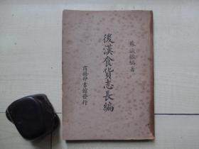 1947年商务印书馆32开:后汉食货志长编