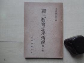 1947年正中书局32开:国民教育法规汇编   第一辑