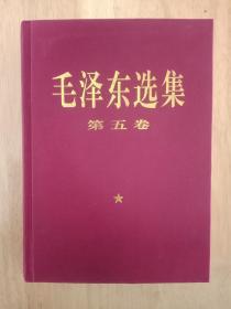 毛泽东选集第五卷 精装硬皮布面第五卷 77版毛选第五卷精装 上海一版一印