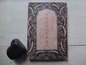 1932年大东书局32开:中国近代经济发展史