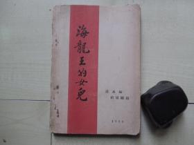 1929年中山大学历史语言研究所32开:海龙王的女儿