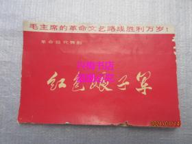 革命现代舞剧:红色娘子军(明信片共10张)