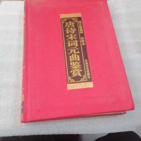 唐诗宋词元曲珍藏——中国古典精品书系