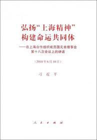 """弘扬""""上海精神""""构建命运共同体—在上海合作组织成员国元首理事会第十八次会议上的讲话"""