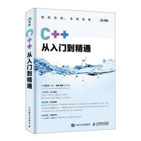 全新正版 正版 C 从入门到精通 c语言自学教程 零基础自学编程指南 编程开发 网络计算机书籍 人民邮电出版社
