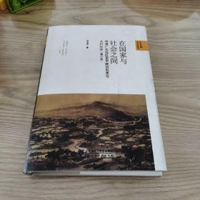 在国家与社会之间  明清广东地区里甲赋役制度与乡村社会(增订版)