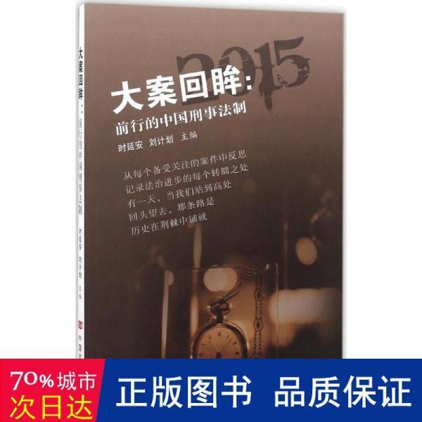 大案回眸 前行的中国刑事法制