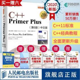 全新正版 【官方】C Primer Plus中文版第6六版 c 语言程序设计基础从入门到精通编程思想数据结构教程教材c 11面试程序设计书籍