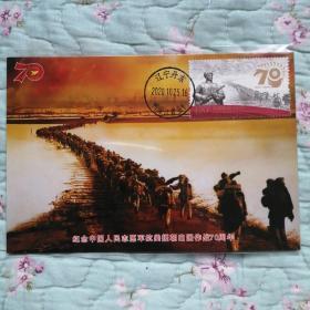 2020-24中国人民志愿军抗美援朝出国作战70周年自制极限片