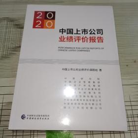 中国上市公司业绩评价报告2020(全新未拆封)